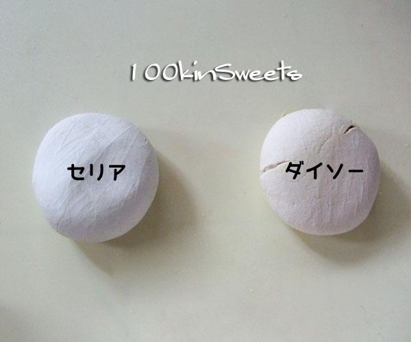 石粉粘土とダイソーの石粉粘土 ... : 粘土 子供 : 子供